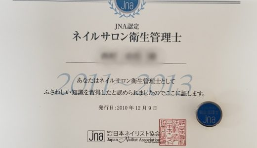 【6・7・8月開催日決定】JNAネイルサロン衛生管理士講習会