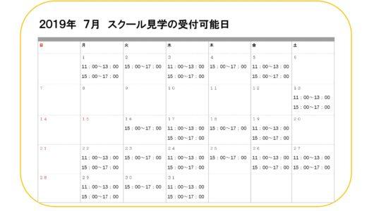 7月スクール見学可能日