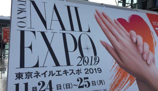 ネイリストのBIGイベント東京ネイルEXPO