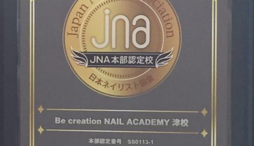 JNA(日本ネイリスト協会)本部認定校の証