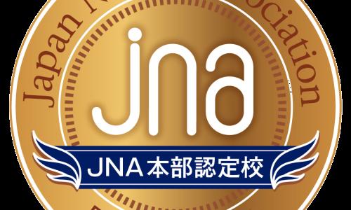 JNA本部認定校になりました