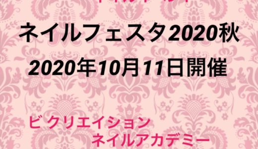 ネイルフェスタ2020秋開催!!