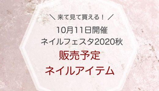 ネイルフェスタ2020予約受付中!!!
