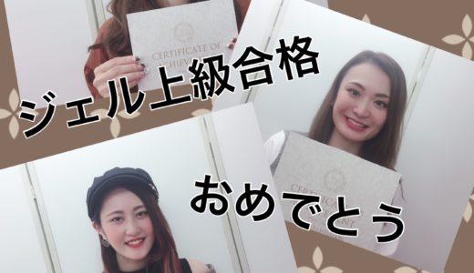JNAジェルネイル技能検定試験結果!!